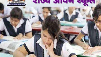 Photo of Chhattisgarh State Open School Exam 2021 || छत्तीसगढ़ राज्य ओपन स्कूल परीक्षा 2021 कैसे होगा ऑनलाइन असाइनमेंट या ऑफलाइन जानिए