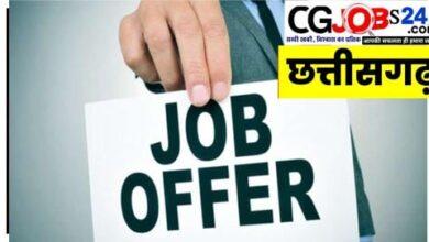 Photo of सीजी आईटीआई जॉब 2021 : ITI पास वाले के लिए रायगढ़ में विभिन्न पदों पर भर्ती