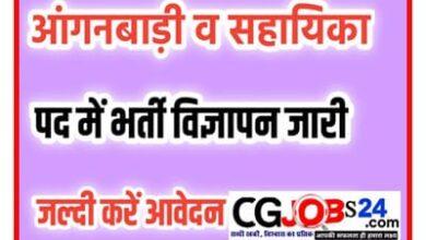 Photo of Chhattisgarh Korba Anganwadi Job 2021   cg anganwadi vacancy 2021   CG Anganwadi Bharti 2021   Chhattisgarh Anganwadi Recruitment 2021