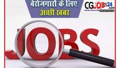 Photo of Results merit list CG Online Placement Camp Jobs chayan suchi छत्तीसगढ़ ऑनलाईन मेरिट लिस्ट   रोजगार मेला एवं प्लेसमेंट 8000 से अधिक पदों पर भर्ती