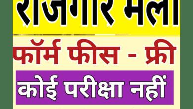 Photo of छत्तीसगढ़ के दंतेवाड़ा जिले में रोजगार मेला का आयोजन 24 फरवरी को