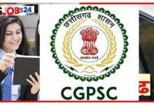 Photo of CGPSC Recruitment 2021 Assistant Director Jansampark जल्द करें आवेदन