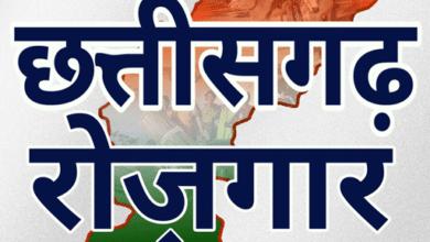 Photo of Cg Govt Jobs Chhattisgarh State 2021 | स्वास्थ्य विभाग जांजगीर में डाटा एंट्री ऑपरेटर ,स्वीपर/आया,लैब अस्सिटेंट,चिकित्सा अधिकारी आदि पदों पर भर्ती