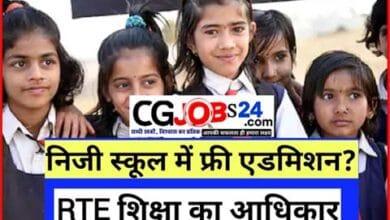 Photo of छत्तीसगढ़ के प्राइवेट स्कूलों में RTE मुफ्त शिक्षा हेतु ऑनलाइन आवेदन 22 अप्रैल तक || छत्तीसगढ़ आरटीई एडमिशन फॉर्म 2021 || RTE Chhattisgarh Admission 2021-22 Online Application