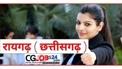 Photo of रायगढ़ जिला में निकली इन पदों पर नौकरी   CG Sarkari Naukri in Raigarh   रायगढ़ प्राइवेट कंपनी में नौकरी  
