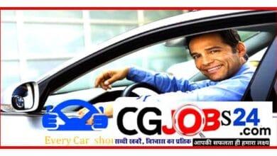 Photo of छत्तीसगढ़ वाहन चालक भर्ती 2021   सीजी वाहन चालक के पद पर सीधी भर्ती   CG Sarkari Driver Recruitment