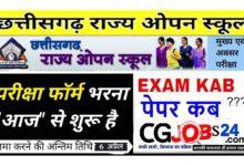 Photo of CG Open School exam Form 2021 छत्तीसगढ़ 10वीं-12वीं की ओपन परीक्षा देने वाले छात्रों को एक बार फिर फॉर्म डालने का मौका   CG Open School 12th Solved Papers