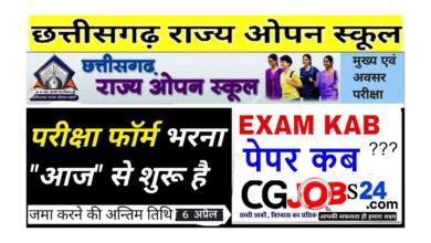 Photo of CG Open School exam Form 2021 छत्तीसगढ़ 10वीं-12वीं की ओपन परीक्षा देने वाले छात्रों को एक बार फिर फॉर्म डालने का मौका | CG Open School 12th Solved Papers
