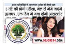 Photo of बिलासपुर यूनिवर्सिटी एग्जाम 2021:- ऑनलाइन परीक्षा 3 घंटे की होगी ,1 दिन में जमा करना होगा आंसरशीट