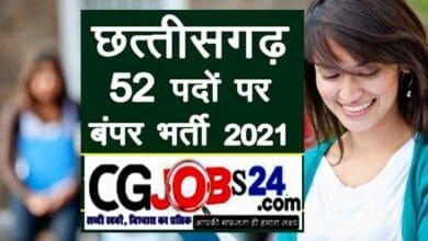 Photo of CMHO Balrampur Recruitment 2021 || Cg Health Department Vacancy 2021 || छत्तीसगढ़ स्वास्थ्य विभाग भर्ती 2021