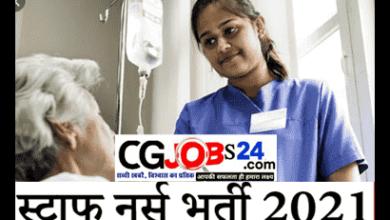 Photo of CG Sarkari Naukri in Gariaband छत्तीसगढ़ रोजगार गरियाबंद जॉब्स 5 चिकित्सा अधिकारी एवं 30 स्टाॅफ नर्स की होगी भर्ती