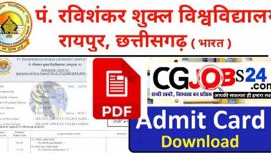 Photo of PRSU Admit Card 2021 Pandit Ravishankar Shukla University    पंडित रविशंकर शुक्ल विश्वविद्यालय कॉलेज एडमिट कार्ड जारी