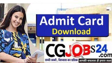 Photo of CG College Exam Admit Card 2021: विश्वविद्यालय ने जारी की प्रवेश पत्र ऐसे करें डाउनलोड