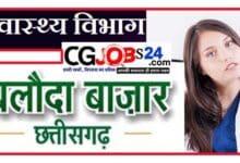 Photo of छत्तीसगढ़ भाठापारा में विभिन्न पदों पर भर्ती जल्द करें आवेदन ,अंतिम तिथि 13मई    CMHO Baloda Bazar Bhathapara Recruitment 2021