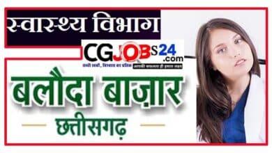 Photo of छत्तीसगढ़ भाठापारा में विभिन्न पदों पर भर्ती जल्द करें आवेदन ,अंतिम तिथि 13मई || CMHO Baloda Bazar Bhathapara Recruitment 2021