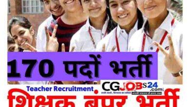 Photo of Cg Shikshak Bharti 2021 | सीजी स्वामी आत्मानंद उत्कृष्ट विद्यालय बलौदाबाजार भर्ती 2021