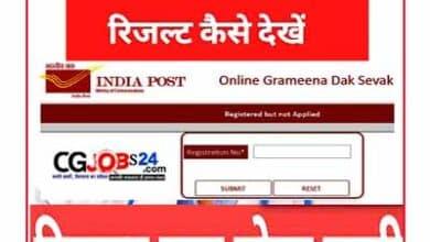 Photo of CG Postal GDS Result 2021 | CG Post Office Vacancy 2021 Results merit list Cut off Chhattisgarh 1137 Posts | छत्तीसगढ़ ग्रामीण डाक सेवक रिजल्ट 2021 कब आएगा?