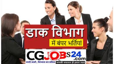Photo of India Post Recruitment 2021: डाक विभाग में GDS के 4368 बंपर पदों पर भर्ती,29 मई तक करें आवेदन