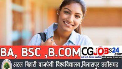 Photo of Bilaspur University BA Bsc Bcom 1st,2nd ईयर का पेपर कब होगा || टाइम टेबल कब आएगा