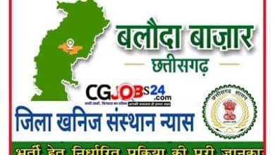 Photo of CG Baloda Bazar Sarkari Naukri 2021| जिला खनिज संस्थान न्यास बलौदाबाजार भाटापारा भर्ती 2021