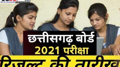 Photo of छत्तीसगढ़ बारवीं बोर्ड मूल्यांकन शुरू   CG Board 12th results 2021 Date कब आएगा