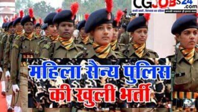Photo of Women Military Police Recruitment 2021 भारतीय सेना महिला सैनिक वैकेंसी 2021