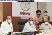 Photo of chhatisgarh rajya open school ka result 2021 कैसे चेक करें