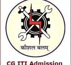 Photo of Chhattisgarh Govt ITI Raigarh Exam Form 2021 परीक्षा फार्म जमा करने की अंतिम तिथि 06 जुलाई 2021