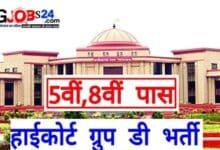 Photo of CG High Court Vacancy Recruitment 2021 Results छत्तीसगढ उच्च न्यायालय बिलासपुर भर्ती मेरिट लिस्ट    Bilaspur High Court Recruitment 2021 चयन सूचि