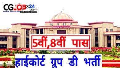 Photo of CG High Court Vacancy Recruitment 2021 Results छत्तीसगढ उच्च न्यायालय बिलासपुर भर्ती मेरिट लिस्ट  | Bilaspur High Court Recruitment 2021 चयन सूचि