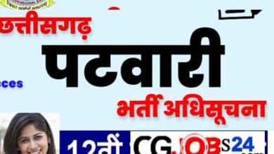 Photo of CG Patwari Recruitment 2021 : छत्तीसगढ़ 804 पदों में पटवारी की सीधी भर्ती   CG Vyapam Patwari Vacancy 2021