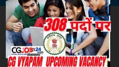 Photo of छत्तीसगढ़ तहसील कार्यालय में 308 पदों की स्वीकृति   CG Vyapam Recruitment Upcoming Vacancy 2021 in Hindi