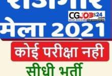 Photo of Chhattisgarh Rojgar Mela 2021   Balrampur Placement Camp का आयोजन 12 जुलाई को