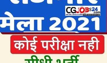 Photo of Chhattisgarh Rojgar Mela 2021 | Balrampur Placement Camp का आयोजन 12 जुलाई को