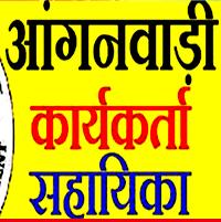 Photo of CG Anganwadi Bharti 2021 छत्तीसगढ़ आंगनबाड़ी भर्ती के लिए फॉर्म कब निकलेगा | फॉर्म कैसे भरें