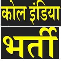 Photo of Coal India Recruitment 2021 कोल इंडिया में निकली 588 पदों में बम्पर भर्ती