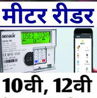 Photo of सीजी मीटर रीडर भर्ती 2021 | छत्तीसगढ़ राज्य विद्युत वितरण कंपनी 10वीं-12वीं पास नौकरी | Chhattisgarh Bijli Vibhag Bharti 2021